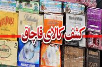 کشف محموله های قاچاق ۶۴ میلیاردی در استان