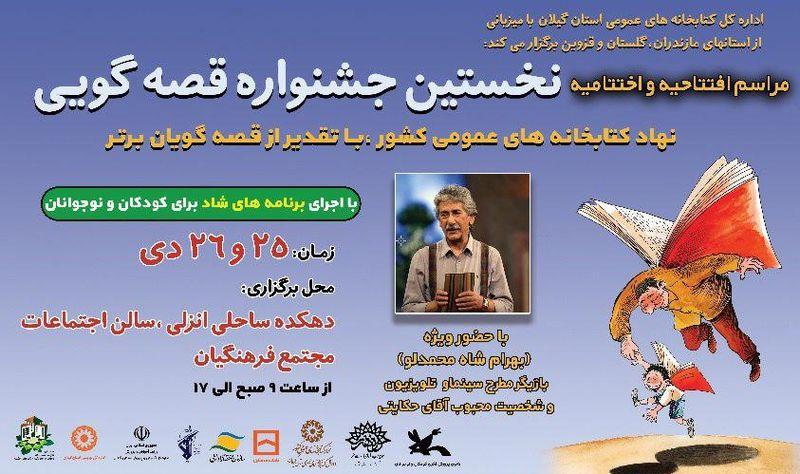 جشنواره قصه گویی نهاد کتابخانه های عمومی کشور در دهکده ساحلی بندر انزلی
