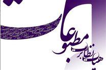 مجوز 78 رسانه صادر و پرونده 2 روزنامه به دادگاه ارجاع شد