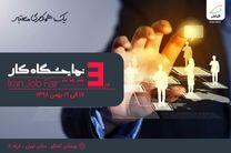 حضور همراه اول در سومین نمایشگاه کار ایران همراه با اتاق یادگیری