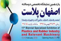 یازدهمین نمایشگاه اصفهان پلاست برگزار می شود
