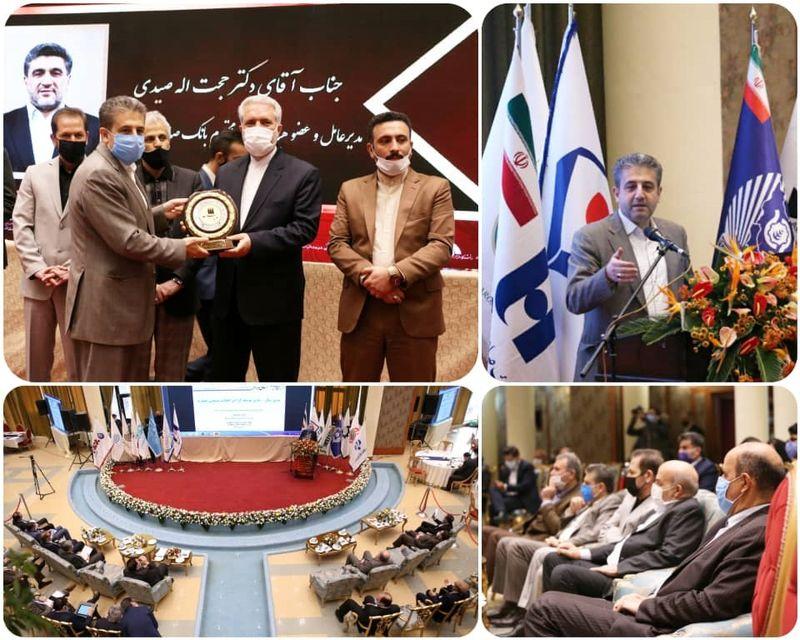 «نشان عالی مدیر سال» به بانک صادرات ایران رسید