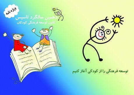 آموزش کتابداران کتابخانههای کانون توسعه فرهنگی کودکان