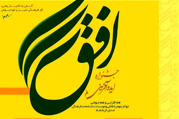 20 شهریور آخرینمهلت ارسال آثار به جشنواره افق