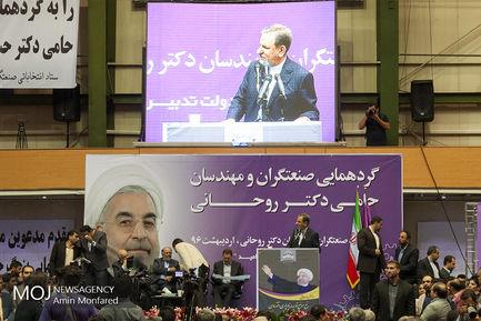 گردهمایی حامیان حسن روحانی در تهران