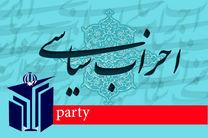 روحانی و قالیباف بدقولی کردند / دعوت خانه احزاب را فقط علی مطهری قبول کرد!