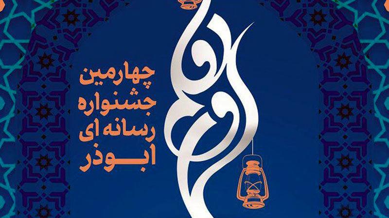 اختتامیه چهارمین جشنواره رسانه ای ابوذر آغاز شد