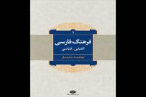 فرهنگ فارسی الفبایی قیاسی راهی بازار نشر شد