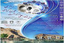 برگزاری همایش بینالمللی بزرگداشت محمد بن زکریای رازی در کرمانشاه