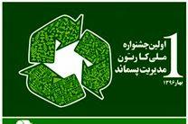 نخستین جشنواره ملی کارتون مدیریت پسماند ساری به کار خود پایان داد