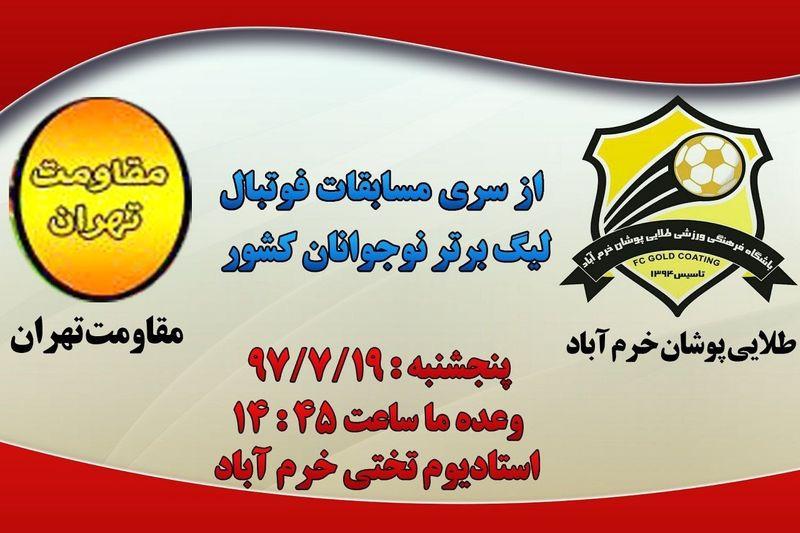 طلایی پوشان خرمآباد به مصاف تیم فوتبال مقاومت تهران میروند