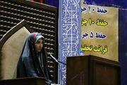 برگزاری چهل و سومین دوره مسابقات قرآن استان تهران از فردا