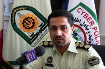 دستگیری گرداننده فروشگاه مجازی جعلی در اصفهان