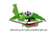 بیانیه حزب دفاع از ایثار گران و قانون اساسی استان گیلان به مناسبت حماسه 9 دی