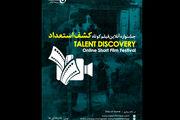 اکران آثار راه یافته به جشنواره آنلاین فیلم کوتاه کشف استعداد آغاز شد