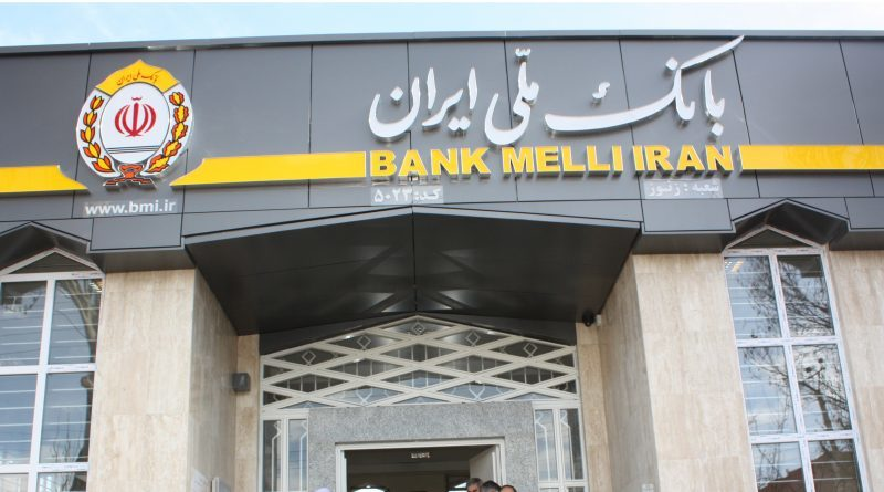 157 مورد از املاک مازاد بانک ملی ایران تعیین تکلیف شدند