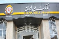 دست یاری بانک ملی ایران به سمت بنگاه های اقتصادی