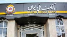 خدمات دهی در بانک ملی ایران بدون وقفه صورت می گیرد