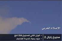 شلیک دو موشک زلزال ۲ ارتش یمن به مراکز تجمع نظامیان سعودی
