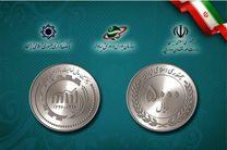 سکه جدید ۵۰۰ تومانی رونمایی شد