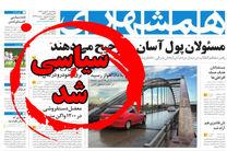 سردبیر همشهری مدیر تشکل سیاسی شده است / ۴ مدرسه تهران تعطیل شد