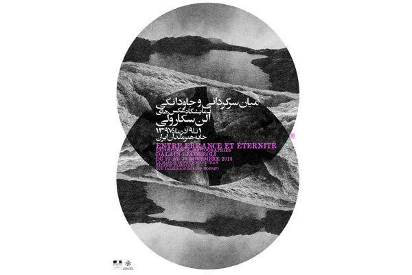 عکاس فرانسوی با عنوان میان سرگردانی و جاودانگی در خانه هنرمندان ایران