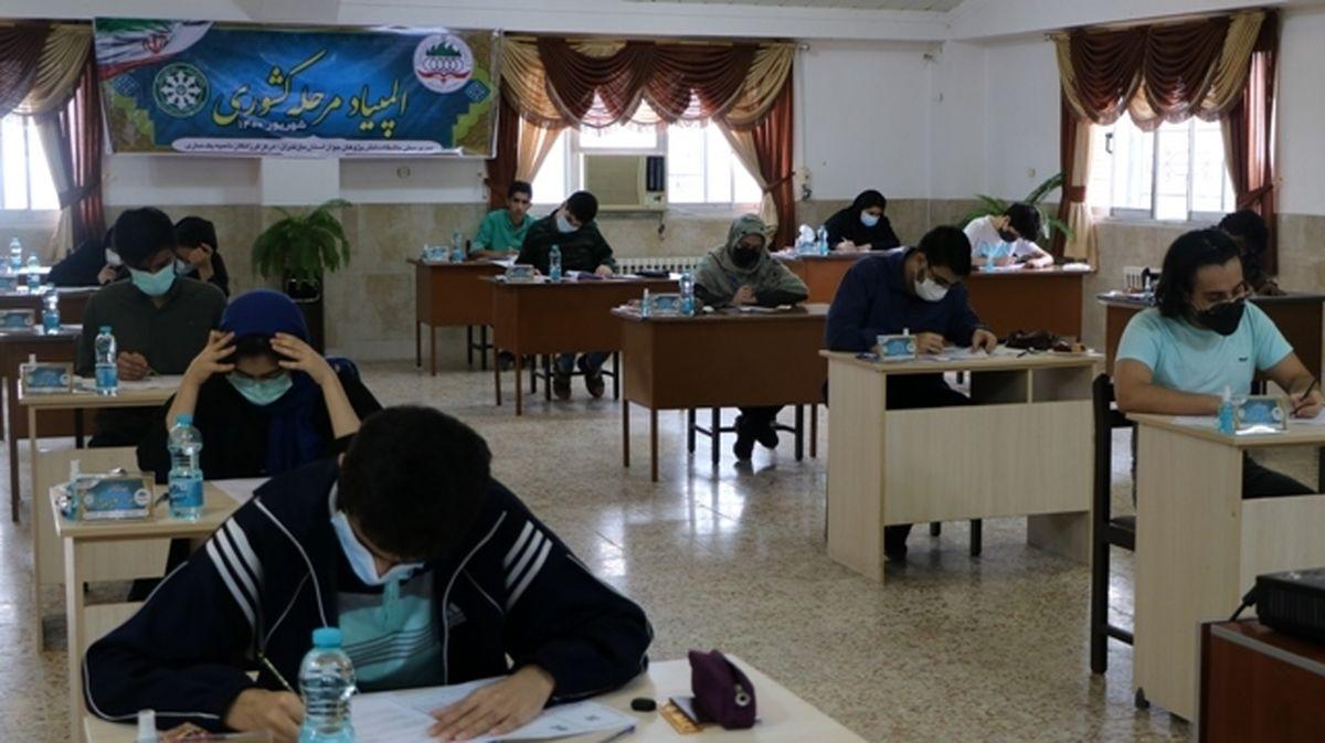 برگزاری مرحله پایانی آزمون المپیادهای علمی دانشآموزی