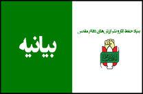 بیانیه بنیاد حفظ آثار و نشر ارزشهای دفاع مقدس به مناسبت روز صنعت دفاعی منتشر شد