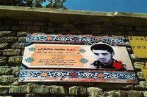 شهرداری همدان معابر را با نام شهیدان زینت داده است