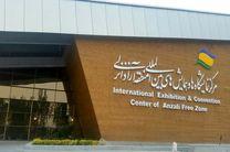 نمایشگاه صنعت گردشگری در منطقه آزاد انزلی پایان یافت