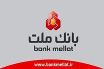 آغاز مرحله اول تسهیلات به کسب و کارهای آسیب دیده از کرونا در بانک ملت