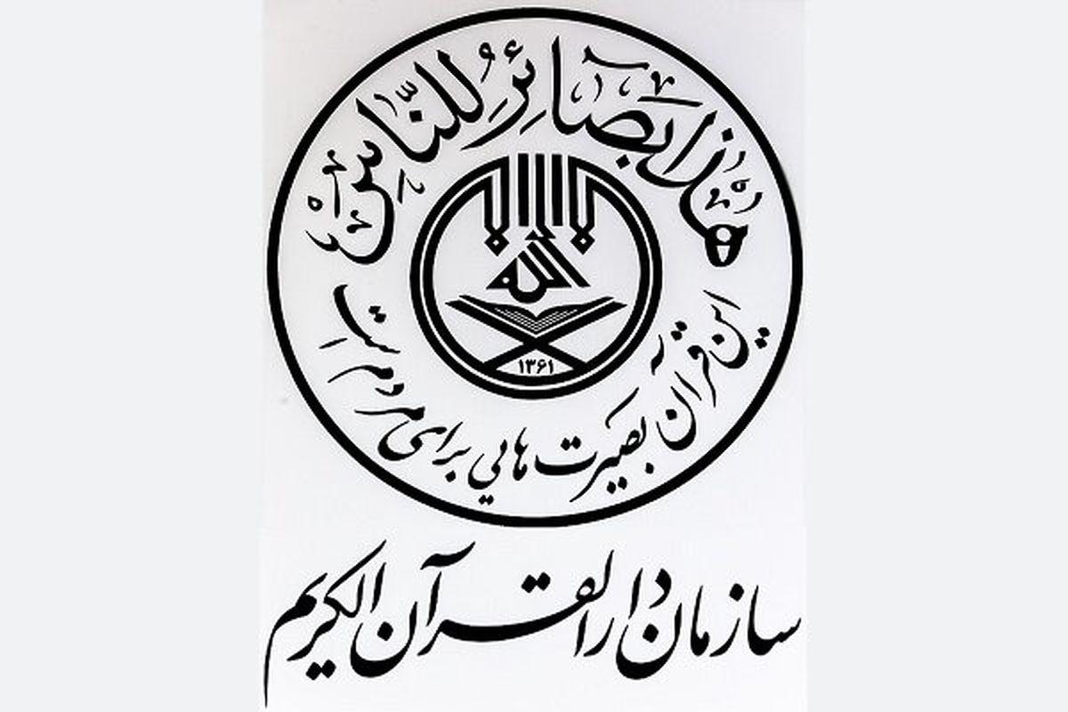بیانیه سازمان دارالقرآن الکریم در پی اهانت فرانسه به پیامبر اسلام(ص)