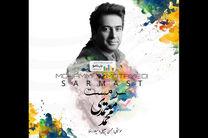 انتشار آلبوم موسیقی سرمست به خوانندگی محمد معتمدی