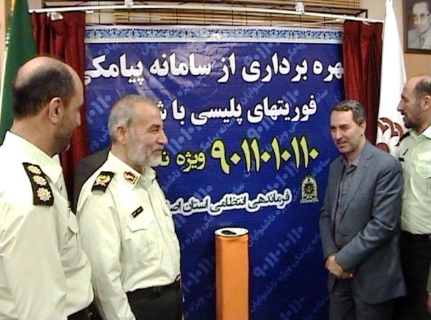سامانه پیامکی فوریت های پلیسی 110 ویژه ناشنوایان راه اندازی شد