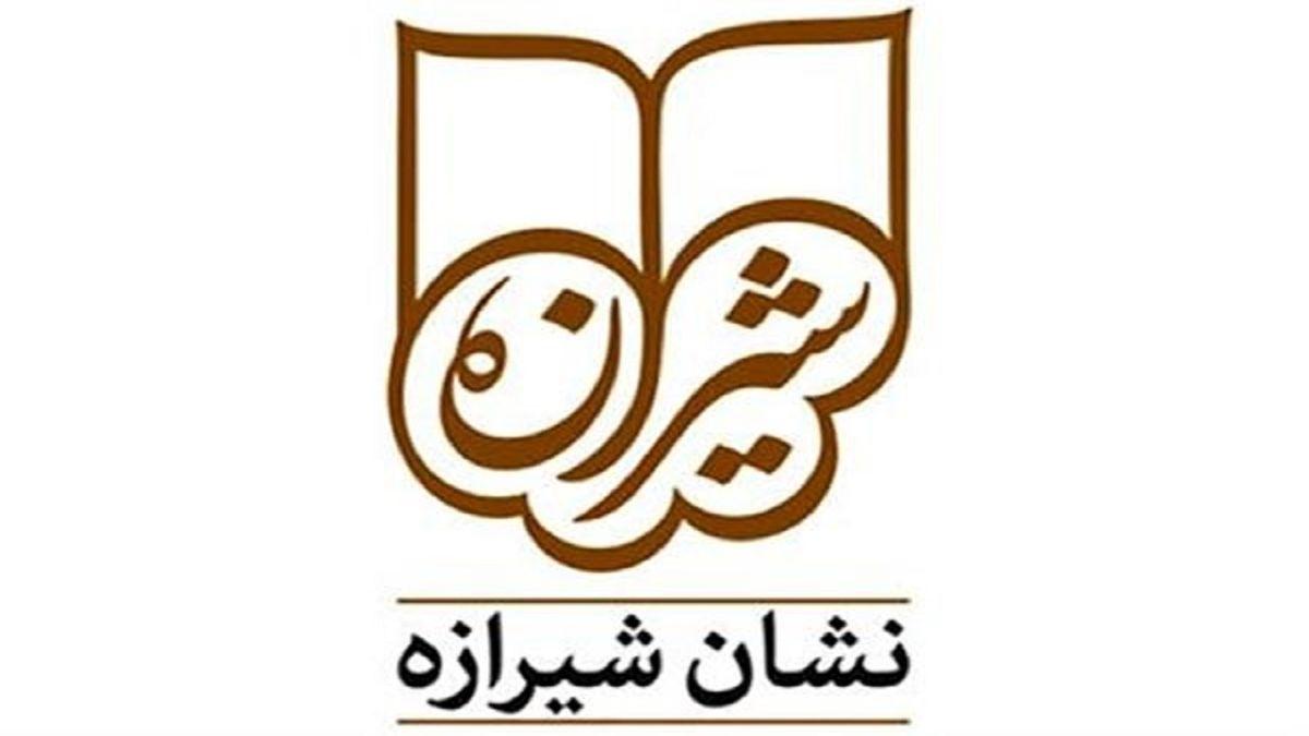 جزئیات برگزاری چهارمین دوسالانه نشان شیرازه اعلام شد