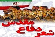 عصر شعر دفاع مقدس در در فرهنگسرای گل نرگس کرمانشاه برگزار میشود