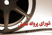 مجوز نمایش 2 فیلم در سینماها صادر شد