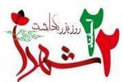 پیام فرماندار اصفهان به مناسبت 22 اسفند روز بزرگداشت شهدا