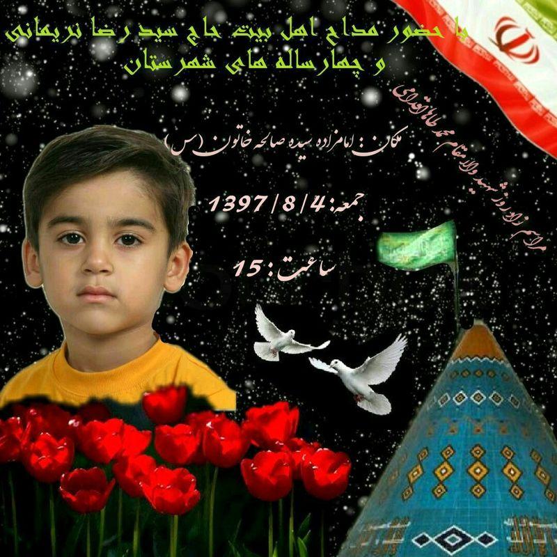 مراسم زاد روز کوچکترین شهید حادثه تروریستی اهواز برگزار میشود