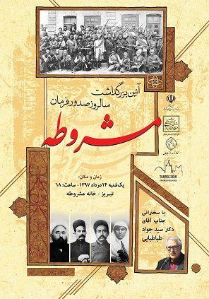 آئین بزرگداشت انقلاب مشروطه در تبریز برگزار میشود