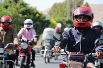 اهدای ۳۰۰ کلاه ایمنی به راکبان موتورسیکلت روستاهای قم