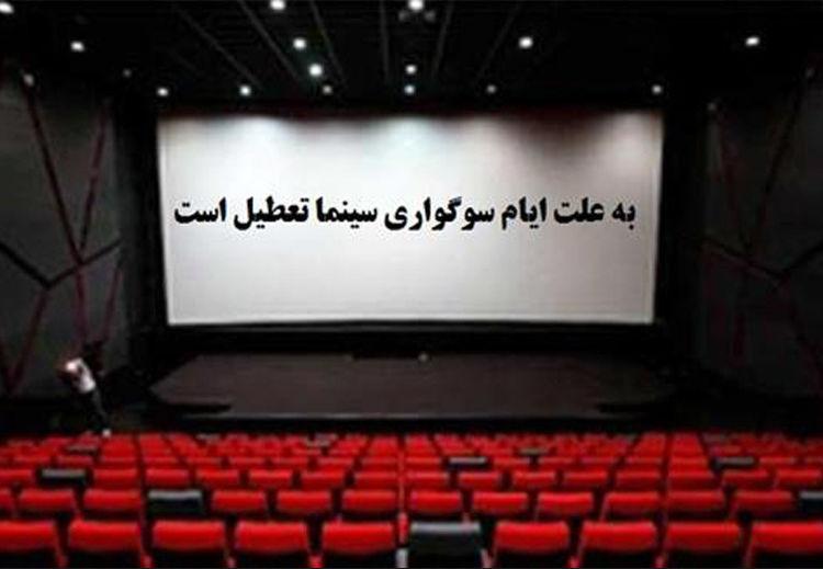 تعطیلی دو روزه سینماها تا پایان صفر /قطع اکران فیلم های کمدی از صبح سه شنبه