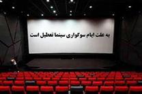 سینماها از عصر امروز تعطیل می شوند
