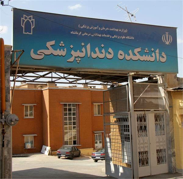بیش از 400 دانشجو در دانشکده دندانپزشکی کرمانشاه تحصیل میکنند