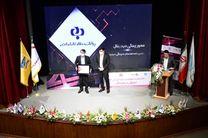 درخشش بانک رفاه کارگران در چهارمین دوره ارزیابی ملی تحول دیجیتال