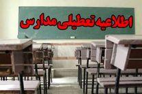 آموزش و پرورش زنجان نحوه تعطیلی روز شنبه مدارس را اعلام کرد