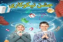 توزیع 350 هزار پاکت نیکوکاری در مدارس گیلان