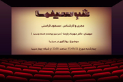 برنامه شب سینما با موضوع روانکاوی در سینما بر روی آنتن می رود