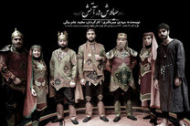اجرای نمایش سیاوش در آتش در پردیس تئاتر تهران