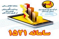 سامانه ارایه خدمات غیر حضوری و طرح های شاخص توزیع برق تهران بزرگ به بهره برداری رسید